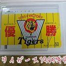 【値下げ】阪神タイガース1985年優勝!テレカ☆