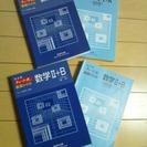 青チャート★数学I+A&II+B★2冊セット(解答書付)★数研出版