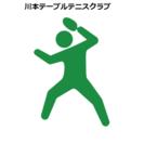 川本テーブルテニスクラブ