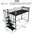 シングルサイズロフトベッド(宮付き・階段つき)
