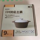 取引中 土鍋(IH対応)未使用品