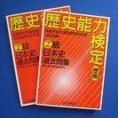 歴史能力検定2級問題集2冊組