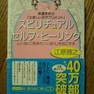 江原啓之★スピリチュアル セルフ・ヒーリングCD付★王様文庫