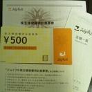 レストランジョイフル★株主優待券500円X20枚★H29年9月末迄有効