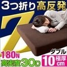 高反発マットレス(三つ折り・ダブル)未使用