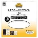 LEDシーリングライト 6畳用