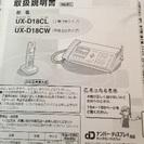 家庭用電話ファックスシャープ製
