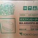都市ガス用ガスファンヒーター