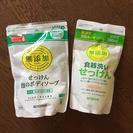 【未使用品】無添加SOAP 詰め替え用 2種類