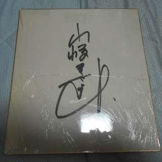 【20,000円※お値引き応じます】山崎まさよし直筆サイン色紙