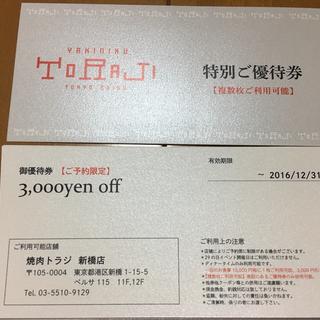 焼肉トラジ 3,000円3千円割引クーポン 割引券 新橋店限定