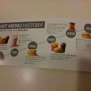 マクドナルド スペシャルクーポン