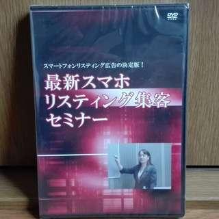 【新品】最新スマホリスティング集客セミナー DVD