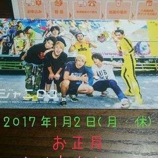 関ジャニ∞ 福岡ドーム お正月公演 1月2日コンサートチケット