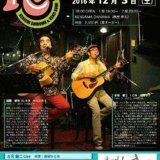 ken's club  ライブ開催します!(*˙︶˙*)ノ゙