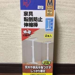 《未使用》家具転倒防止伸縮棒(40-60cm用)