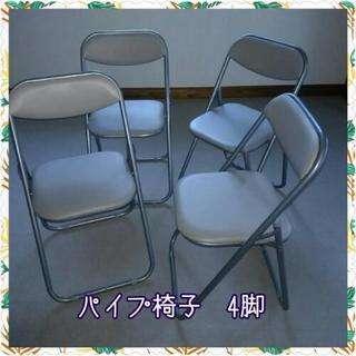 パイプ椅子 美品