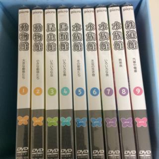 未開封 子供DVDセット