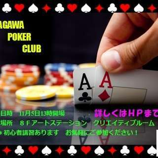 ポーカー仲間募集!