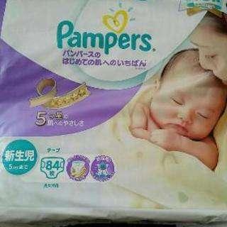 《お取り引き中》パンパース 新生児用(~5kg)オムツ