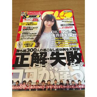 ファッション雑誌○
