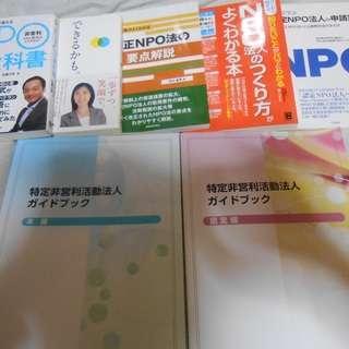 【4,000円】NPO関連書籍7冊セット(入門書から専門書まで)