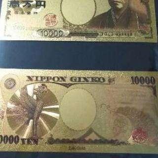 24k一万円札レプリカ×2