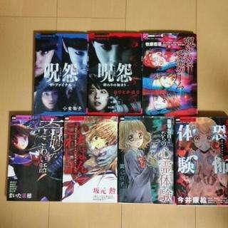ちゃおホラーフラワーコミックス7冊セット