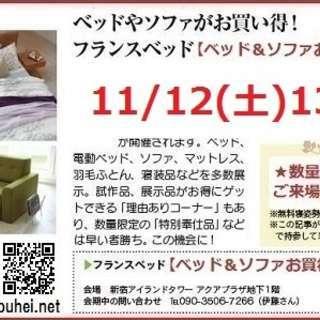 ★11/12(土)13(日)フランスベッド・新宿アイランド『ベッド...