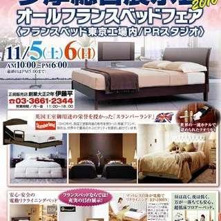 ★11/5(土)6(日)フランスベッド東京工場『ベッド&ソファお買...