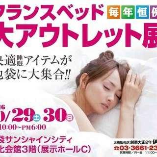 ★10/29(土)30(日)フランスベッド・池袋 サンシャインシテ...