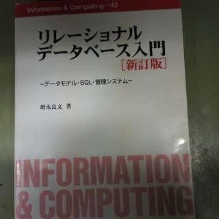 リレーショナルデータベース入門  増永良文 著