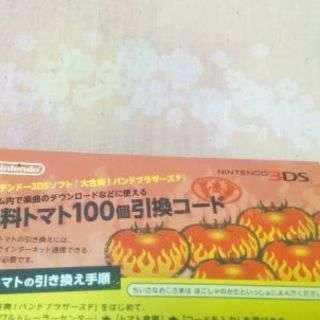 バンブラp 無料100トマトコード