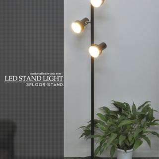 3灯LEDフロアスタンドライト ほぼ未使用 ledライト付き
