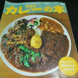 京阪神カレーの本 いますぐ食べたい!!