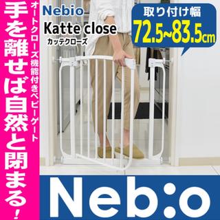 ベビーゲート 日本育児