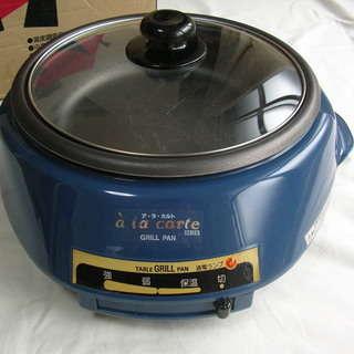 電気鍋 深型 グリルパン/日本製