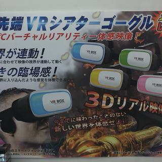 VRアプリ対応ゲーム機
