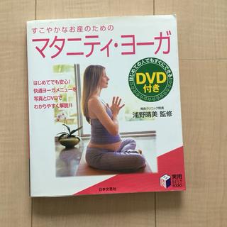 マタニティヨガの本とDVD