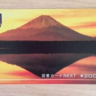 図書カードNEXT 2000円分