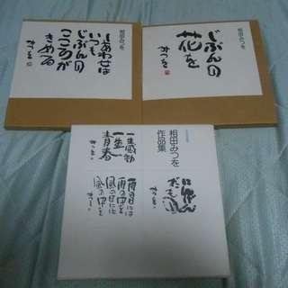 相田みつを作品集(5冊セット)