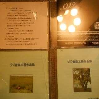 マンドリン音源CD(加賀城浩光作品集)