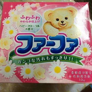 [取引中] ⑧ ファーファ粉末洗剤(未開封未使用)