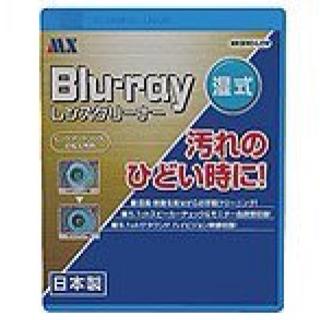 ★BDレンズクリーナー ブルーレイ レンズクリーナー 湿式(PS3対応)