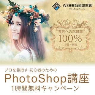 期間限定!Photoshop講座1時間無料体験♪【先着10名様】プ...