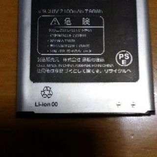 Galaxyの電池