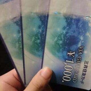 VJAギフトカード3000円分