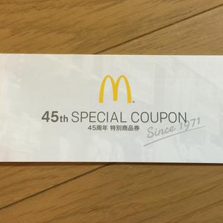 マクドナルド無料商品引換券2350円分