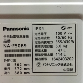 Panasonic全自動洗濯機 5キロ