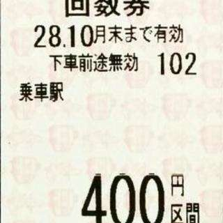 阪急 400円 10月末まで